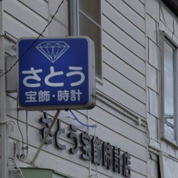 創業50周年の老舗宝飾時計店