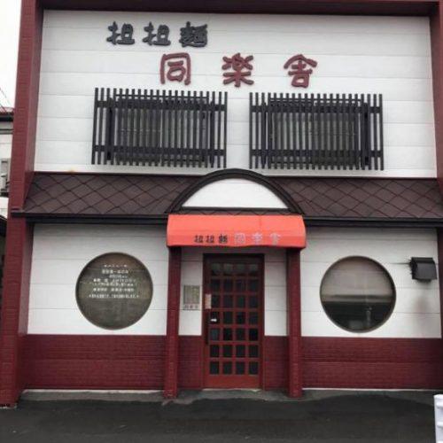 函館で坦々麺といえばココ!※只今、休業中。