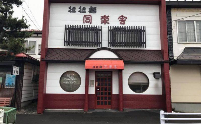 函館市谷地頭町にある担々麺の有名店