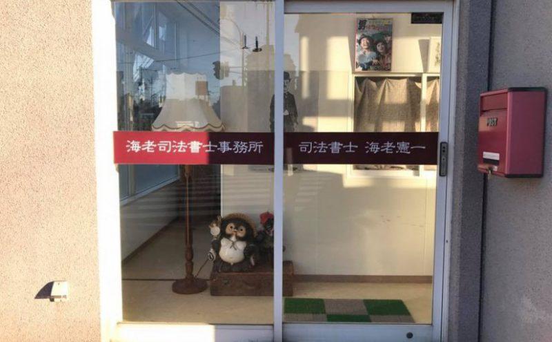 海老司法書士事務所 ~函館で司法書士をお探しなら~