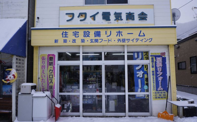 函館市西部地区はもとより、地域密着のリフォーム工事を行っております。家電の入れ替え・故障なども承り。