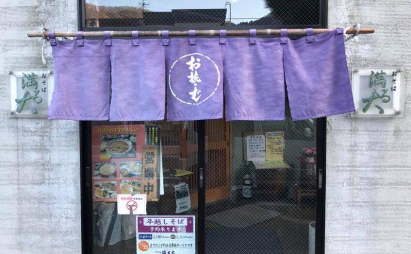 函館市谷地頭町にある老舗そば(蕎麦)店 そば処 満る大