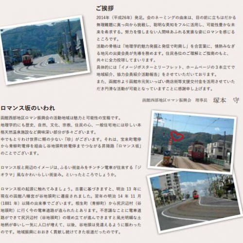 函館西部地区ロマン振興会をアピール