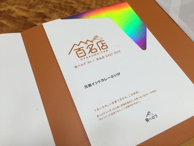 函館元祖インドカレーの「小いけ」小いけカレーは絶品で食べログに選出