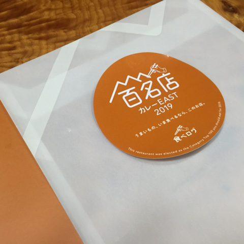 「食べログ」百名店 カレーEAST2019 に選出されました。