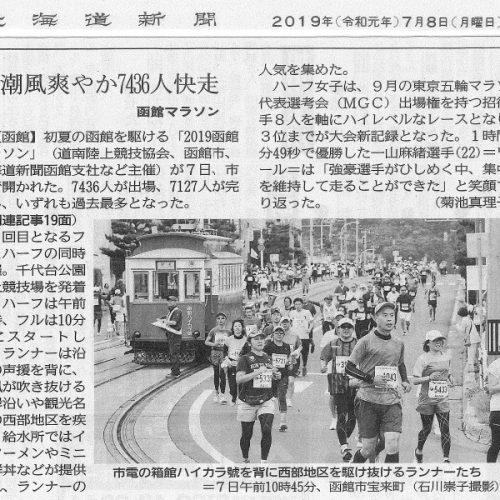函館の観光スポットを疾走する函館マラソン