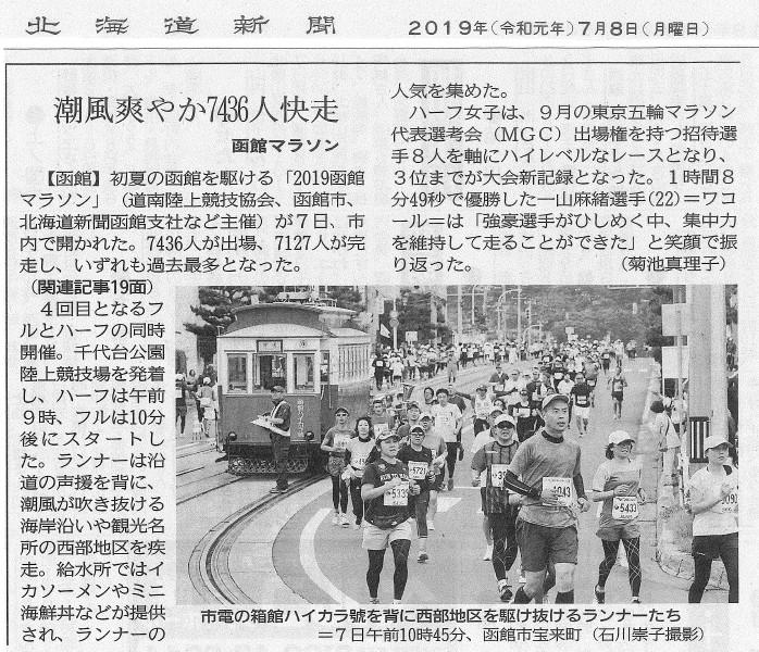 2019年(令和元年)7月7日に開催された函館マラソンの北海道新聞記事をご紹介
