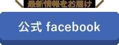 最新情報をお届け 公式 facebook